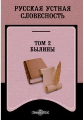 Русская устная словесность: художественная литература. Том 2. Былины