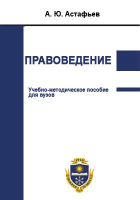 Правоведение: учебно-методическое пособие для вузов