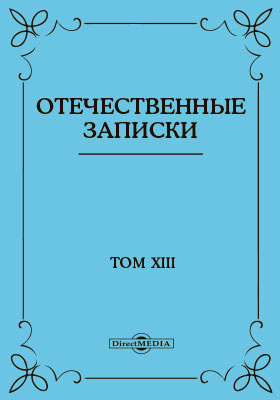 Отечественные записки. 1840: учено-литературный журнал. Т. 13