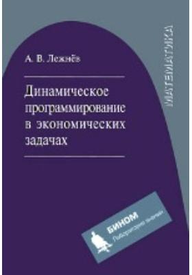 Динамическое программирование в экономических задачах: учебное пособие...