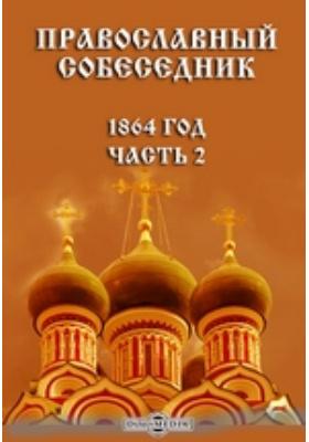 Православный собеседник. 1864, Ч. 2