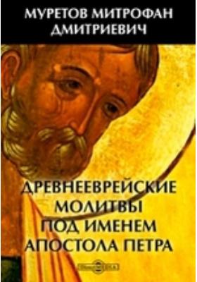 Древнееврейские молитвы под именем апостола Петра