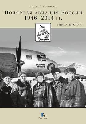 Полярная авиация России : 1946 — 2014 гг. Кн. 2