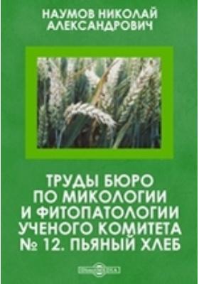 Труды бюро по микологии и фитопатологии ученого комитета. № 12. Пьяный хлеб