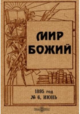 Мир Божий год. 1895. № 6, Июнь
