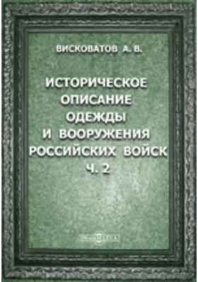 Историческое описание одежды и вооружения Российских войск: с рисунками, составленное по Высочайшему повелению, Ч. 2