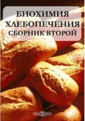 Биохимия хлебопечения. Сборник второй: монография