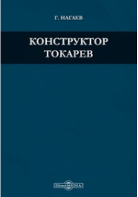 Конструктор Токарев
