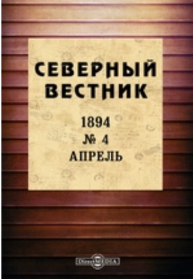 Северный вестник. 1894. № 4, Апрель