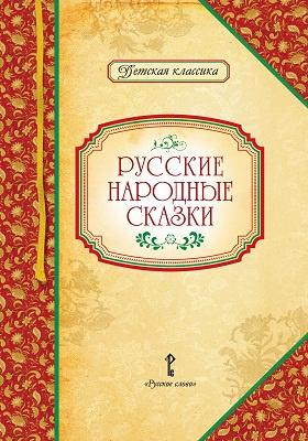 Русские народные сказки : в обработке А.Н. Толстого: художественная литература