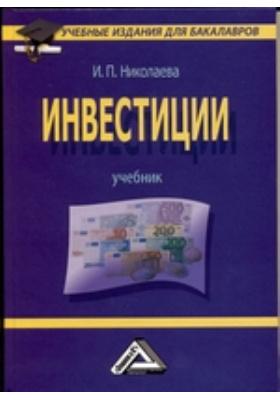 Инвестиции: учебник