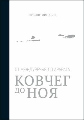 Ковчег до Ноя : от Междуречья до Арарата : клинописные рассказы о Потопе: научно-популярное издание