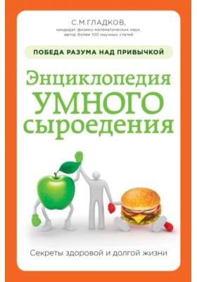 Энциклопедия умного сыроедения : Победа разума над привычкой