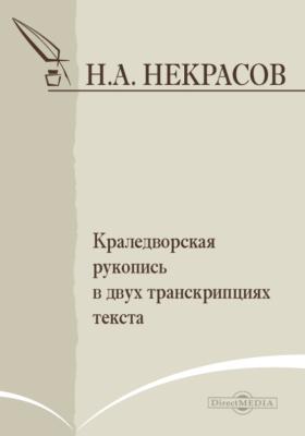 Краледворская рукопись в двух транскрипциях текста