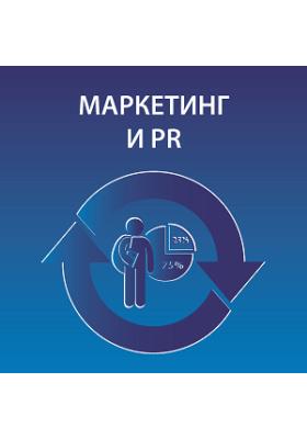 Маркетинг и PR