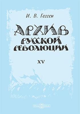 Архив русской революции: публицистика. Том 15