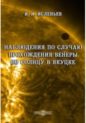 Наблюдения по случаю прохождения Венеры по Солнцу в Якуцке