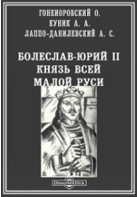 Болеслав-Юрий II, князь всей Малой Руси. Сборник материалов и исследований
