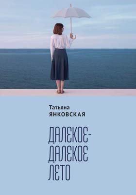 Далекое-далекое лето: художественная литература