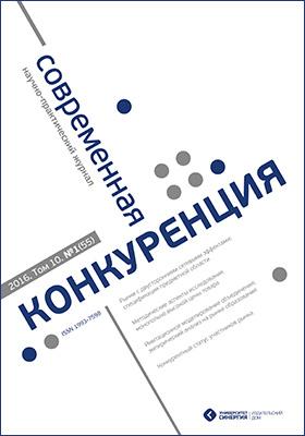 Современная конкуренция: научно-практический журнал. 2016. № 1(55)
