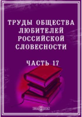 Труды Общества любителей российской словесности, Ч. 17