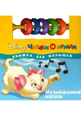 Музыкальные котята = Bright & Ready. Rat-a-Tat Cat : Книжка для малышей