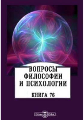 Вопросы философии и психологии. 1905. Книга 76