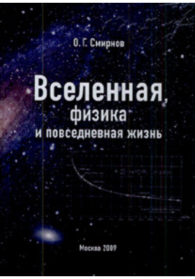Вселенная, физика и повседневная жизнь