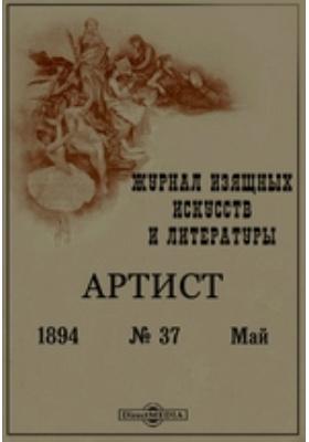 Артист. Журнал изящных искусств и литературы год: журнал. 1894. № 37, Май