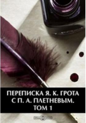 Переписка Я. К. Грота с П. А. Плетневым. Т. 1