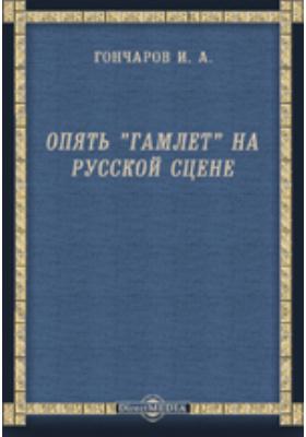 """Опять """"Гамлет"""" на русской сцене: публицистика"""