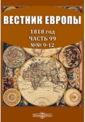 Вестник Европы: журнал. 1818. №№ 9-12, Май-июнь, Ч. 99