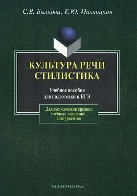 Культура речи. Стилистика : учебное пособие для подготовки к ЕГЭ