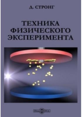 Техника физического эксперимента: практическое пособие