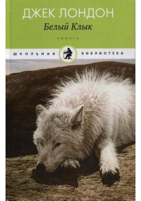 Белый Клык = White Fang : Роман