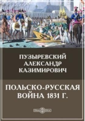 Польско-русская война 1831 г.: монография