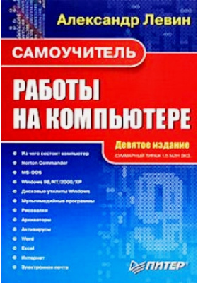 Самоучитель работы на компьютере : 9-е издание