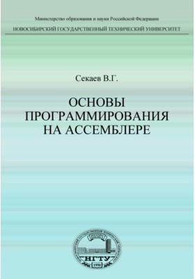 Основы программирования на Ассемблере: учебное пособие