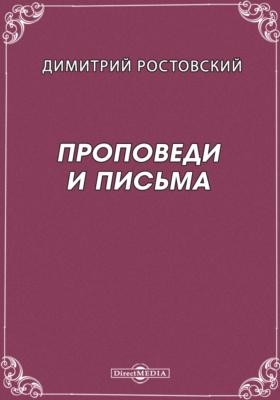 Проповеди и письма: духовно-просветительское издание
