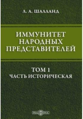 Иммунитет народных представителей. Т. 1. Часть историческая