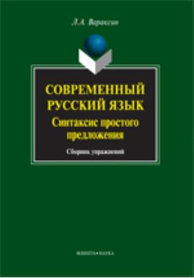 Современный русский язык : синтаксис простого предложения: сборник упражнений