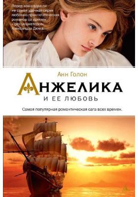 Анжелика и ее любовь: роман
