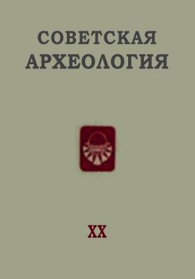 Советская археология: статьи и доклады. Вып. 20