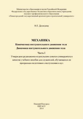 Механика : Кинематика поступательного движения тела. Динамика поступательного движения тела: учебное пособие, Ч. 1