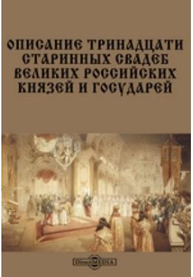 Описание тринадцати старинных свадеб великих российских князей и государей