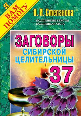 Заговоры сибирской целительницы. Вып. 37
