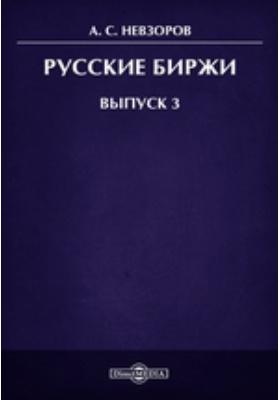 Русские биржи. Вып. 3