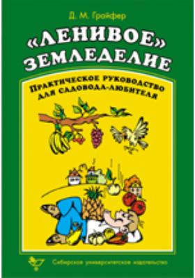 """""""Ленивое"""" земледелие. Практическое руководство для садовода-любителя"""