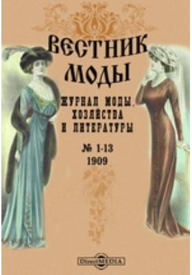 Вестник моды. 1909. № 1-13