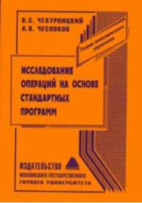 Исследование операций на основе стандартных программ